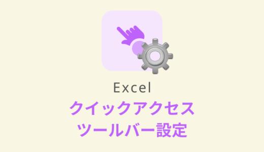 クイックアクセスツールバーのインポート・エクスポート方法は?追加・削除も全て解説!