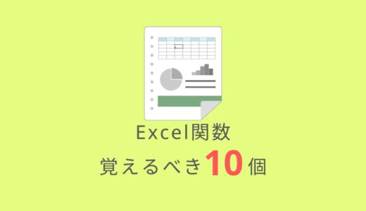 Excel(エクセル)は難しすぎ?覚えるべき関数は最低10個
