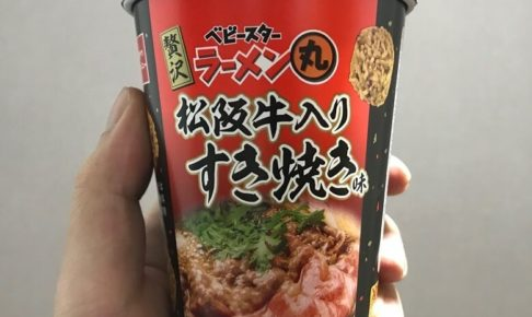 ベビースターラーメン松坂牛すき焼き味