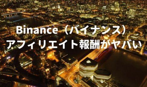 Binanceアフィリエイト報酬がヤバい(夢がある)