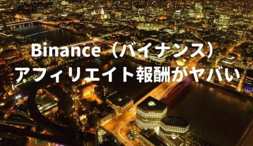 Binance(バイナンス)は自己アフィリエイト可能?報酬・仕組み・登録方法まとめ