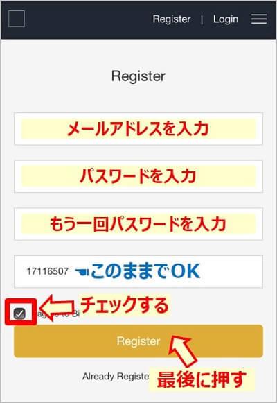 画像説明:メールアドレス・パスワードを入力し、登録する。