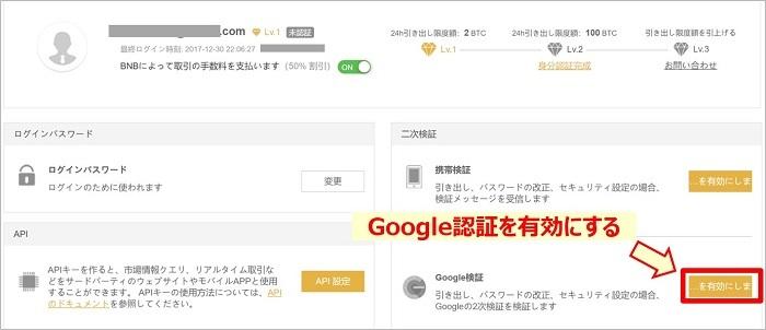 画像説明:Google認証を有効にするためのボタンを押します。