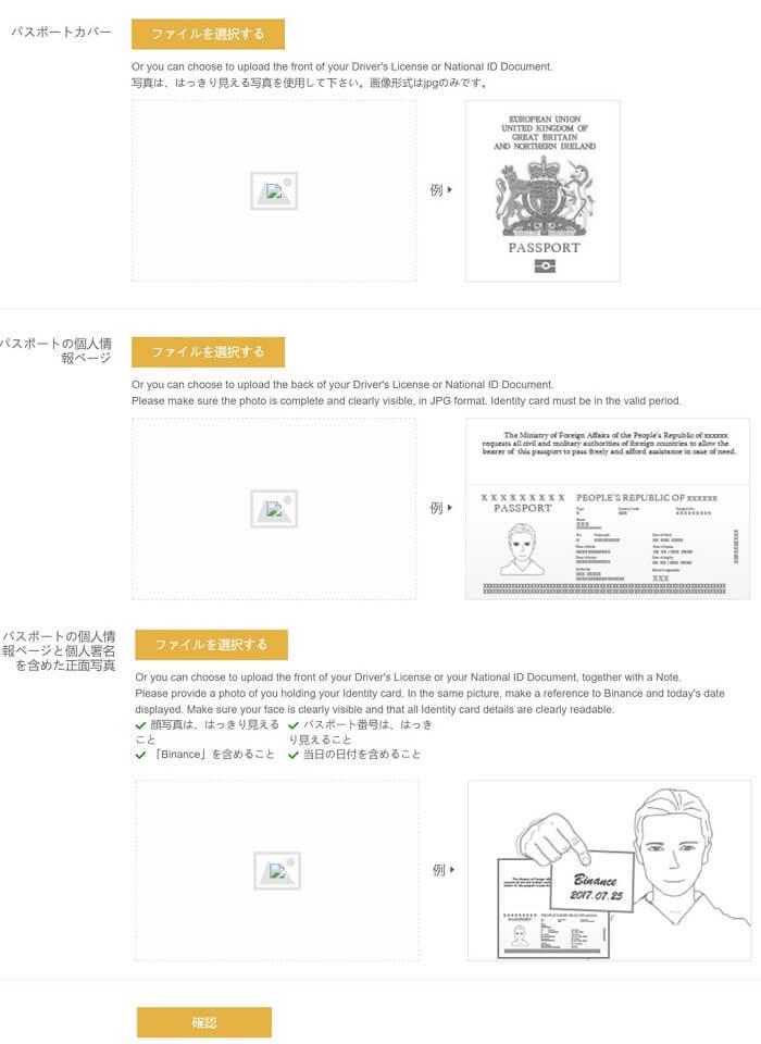 画像説明:パスポート写真・本人写真をアップロードする。