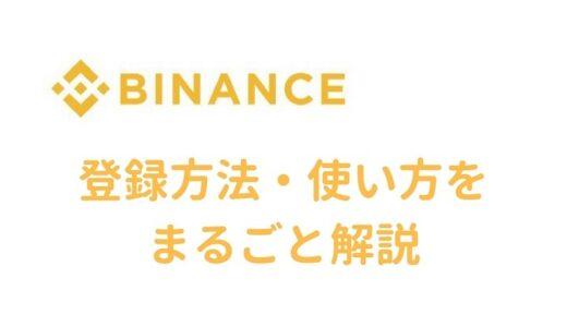 スマホで簡単にBinance(バイナンス)登録!2段階認証・身分証明・購入方法も解説