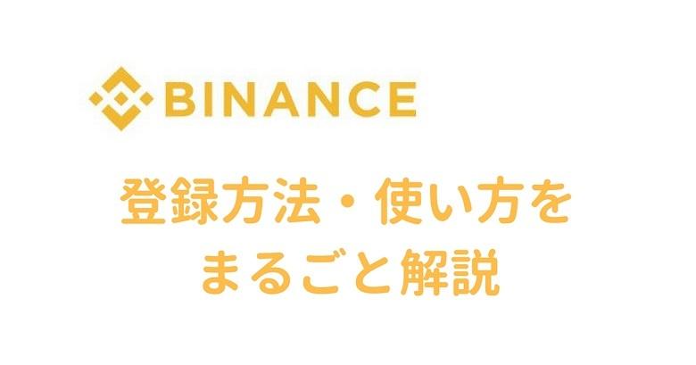Binance(バイナンス)登録方法・使い方を、まるごと解説