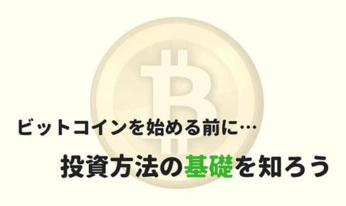 ビットコイン投資を始める前に投資方法の基礎を知ろう