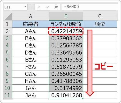 RAND関数を入力したセルをコピーする