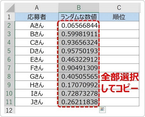 RAND関数は自動更新されるため、数値化する