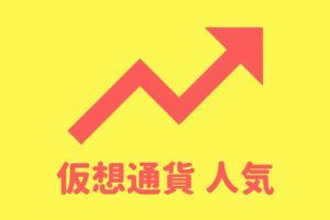 仮想通貨の検索が人気