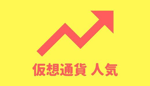 『仮想通貨』が検索人気に!出川哲朗さんを起用したテレビCMの効果か?