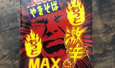 ペヤング「もっともっと激辛MAX」