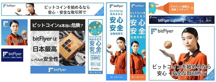 ビットフライヤー バナー広告