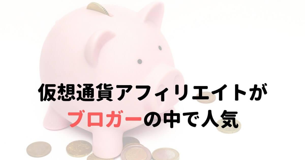 仮想通貨アフィリエイトがブロガーの中で人気