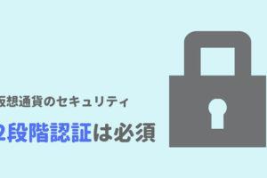 仮想通貨のセキュリティ~2段階認証は必須~