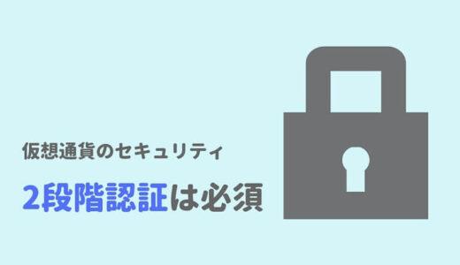 【仮想通貨】2段階認証設定は必須セキュリティ!バックアップ方法も説明