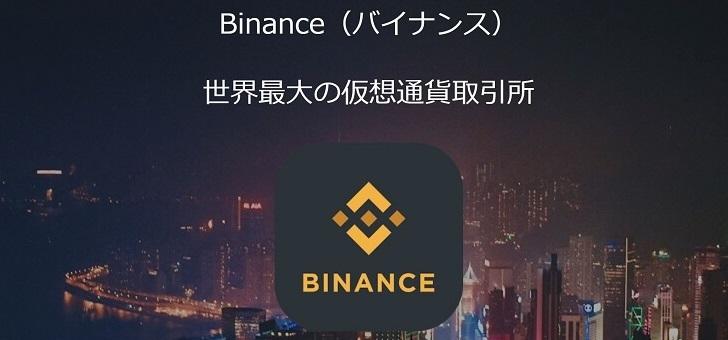 Binance(バイナンス)のイメージ