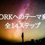 WordPressテーマSTORK変更 全14ステップ