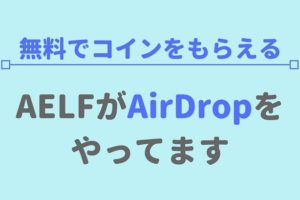 AELFがAirDropやってます!
