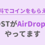 IOSTがAirDropやってます!