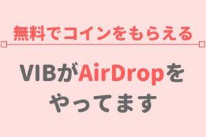 VIBがAirDropやってます!