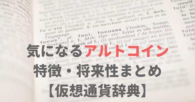 仮想通貨辞典