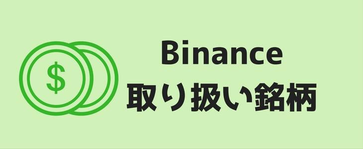 Binance取り扱いコイン一覧