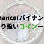 Binance(バイナンス)取り扱いコイン一覧