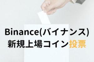 Binance(バイナンス)新規上場コイン投票