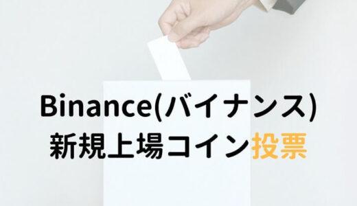 『Binance(バイナンス)』のコイン投票に参加する方法!手順を説明します