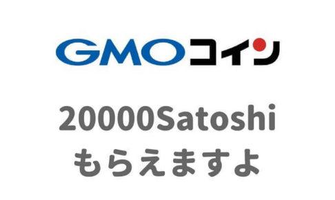 GMOコインで20,000Satoshiもらえる!