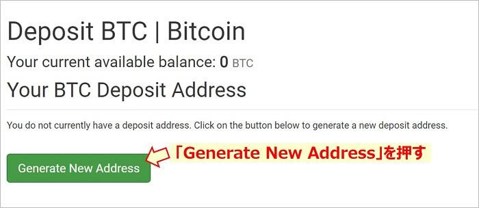 画像説明:[Generate New Address(新しいアドレスを生成する)]を押します。