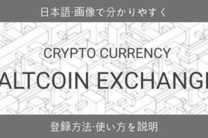 CoinExchange(コインチェンジ)の登録方法・使い方