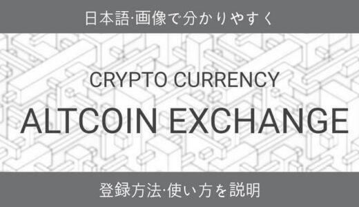 【日本語&画像解説】コインエクスチェンジの登録・2段階認証・送金・購入方法