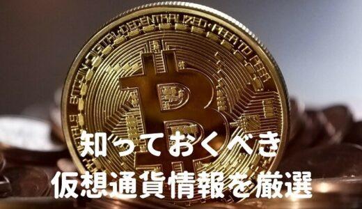 【初心者必見】「仮想通貨の始め方」から「失敗しない投資方法」まで大公開!