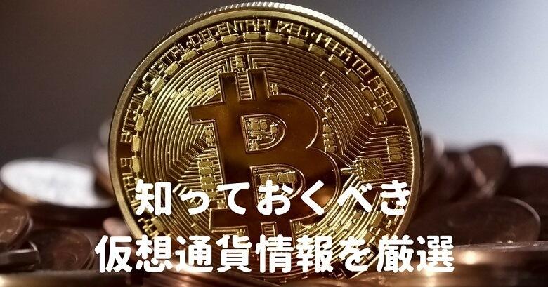 知っておくべき仮想通貨情報を厳選しました