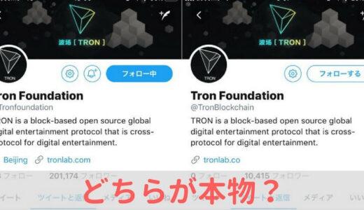 【仮想通貨】秘密鍵を教えるとコインを盗まれる!TRONの『なりすまし』を例に説明