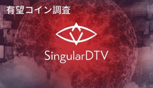 【仮想通貨】SNGLS(シンギュラーDTV)の価格は上がる?特徴・将来性を知る