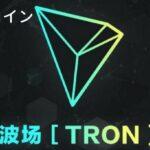 仮想通貨『TRX(TRON:トロン)』