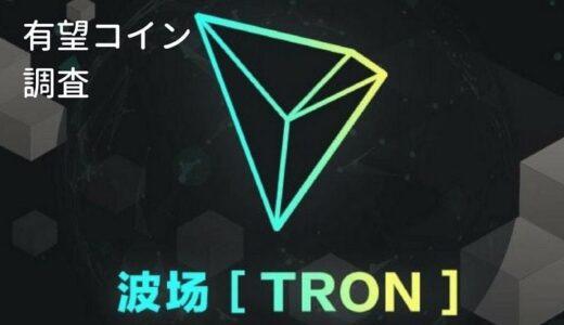 【仮想通貨】TRX(TRON:トロン)の価格は上がる?特徴・将来性を知る