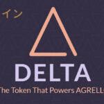 仮想通貨『DLT(アグレロ)』』