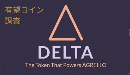 【仮想通貨】DLT(デルタ・アグレロ)の価格は上がる?特徴・将来性を知る