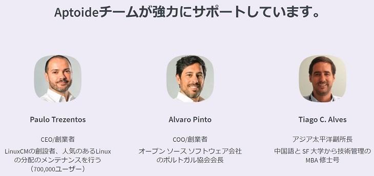 APPCとAptoideの連携