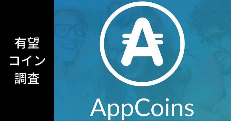 仮想通貨『APPC(アップコインズ)』