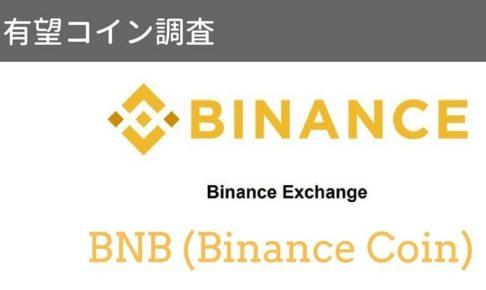 仮想通貨『BNB(バイナンス・コイン)」