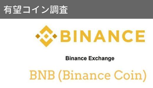 【仮想通貨】BNB(Binance Coin:バイナンスコイン)の価格は上がる?特徴・将来性を知る