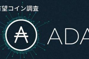 仮想通貨『ADA(カルダノ)』