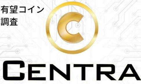 仮想通貨『CTR(セントラ)』
