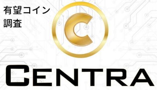 【仮想通貨】CTR(Centra:セントラ)の価格は上がる?特徴・将来性を知る