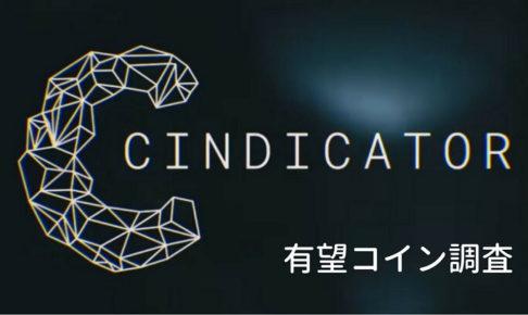 仮想通貨『CND(シンディケーター)』